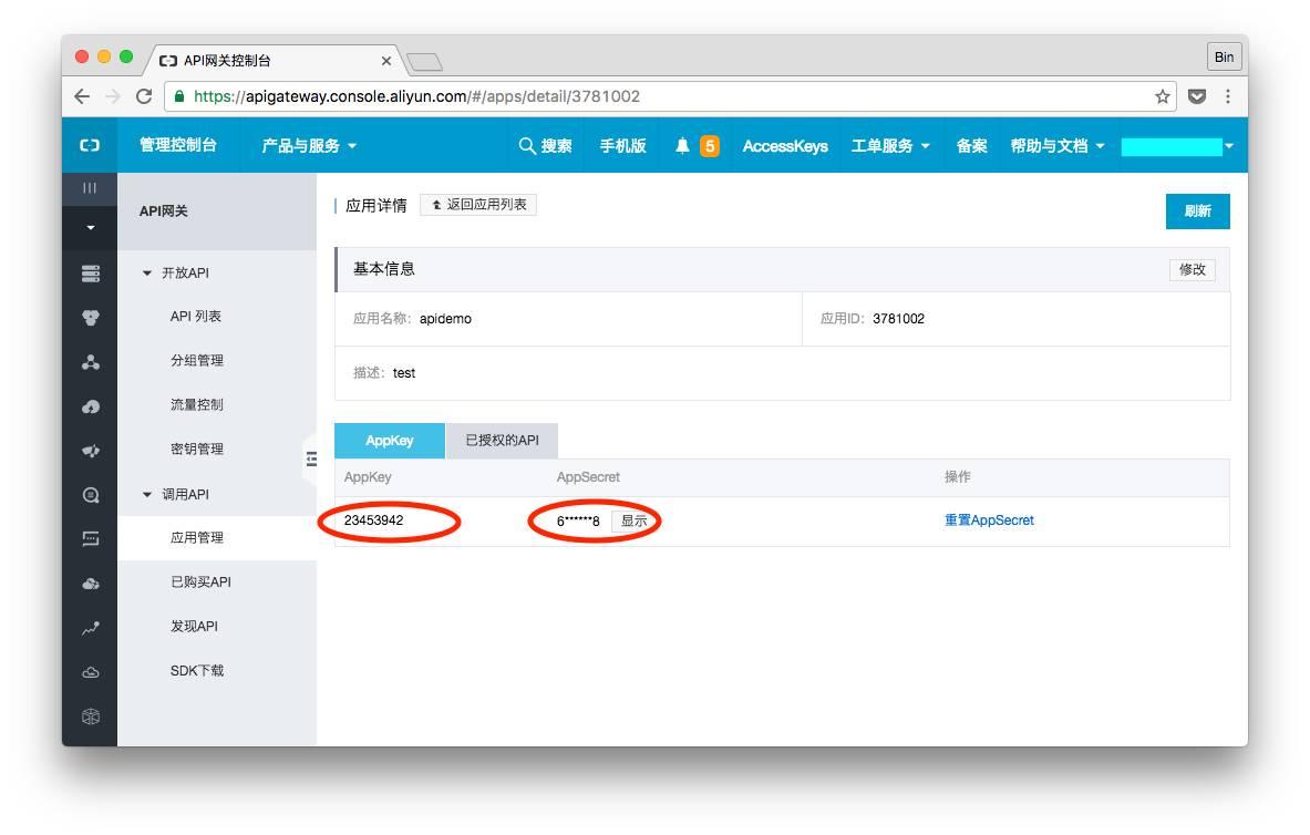 进入分组管理页面,记录下api对外的二级域名