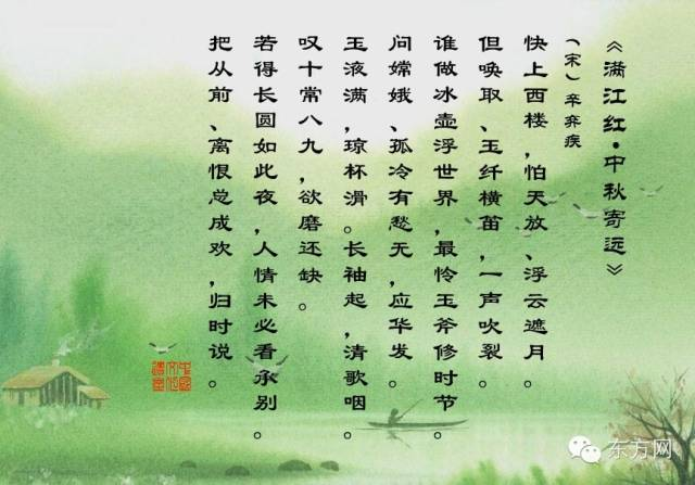 辛弃疾:满江红中秋寄远写初中日记怎样图片