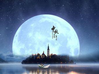 家:中秋节快乐!图片