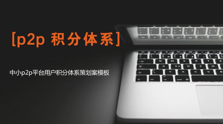 珍藏|中小p2p平台用户积分系统谋划案模板