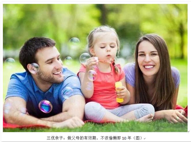 三优亲子:做父母的有效期,不该偷懒那10年