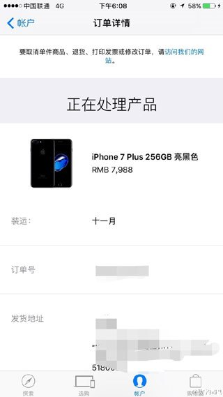 iPhone 7今日开售:7Plus更受宠,亮黑色一机难求的照片 - 5