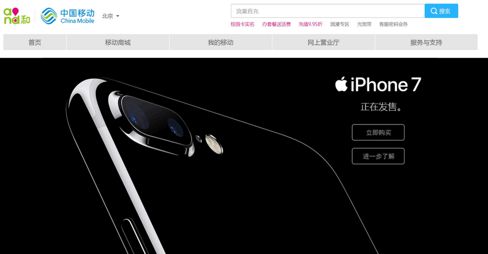 iPhone 7今日开售:7Plus更受宠,亮黑色一机难求的照片 - 1