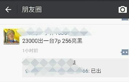 iPhone 7今日开售:7Plus更受宠,亮黑色一机难求的照片 - 8