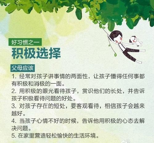 让孩子从小养成这9个好习惯,受益终生!【图文】 - Zwx8818 - Zwx8818