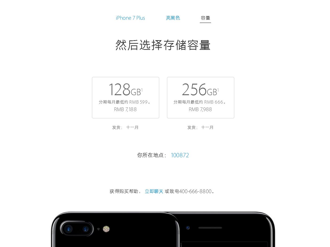 iPhone 7今日开售:7Plus更受宠,亮黑色一机难求的照片 - 6