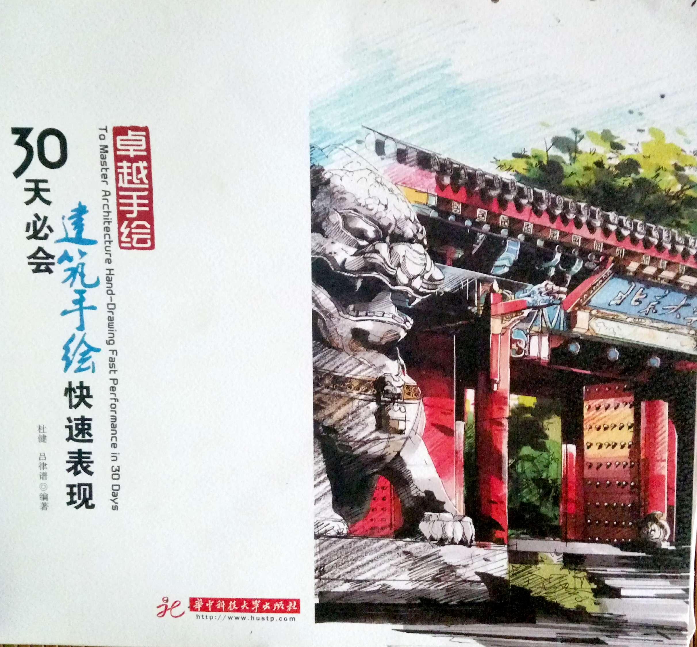 建筑设计手绘稿:北京大学西校门(素色版)