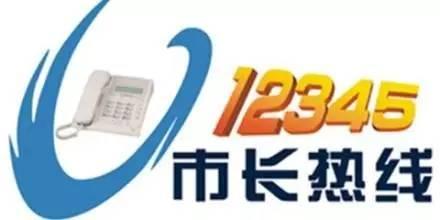 0个部门热线,只用拨 12345 就行