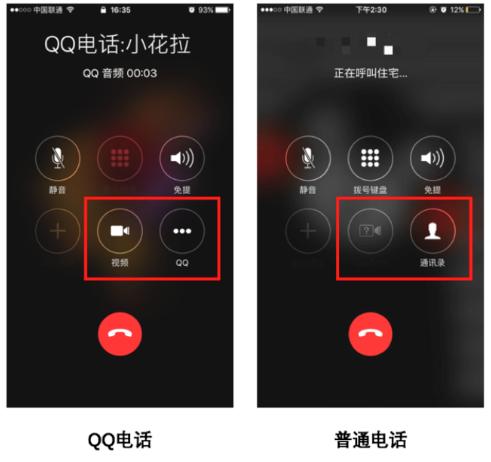 用户通过siri进行通话命令后,手机qq的语音通话界面在iphone桌面将图片