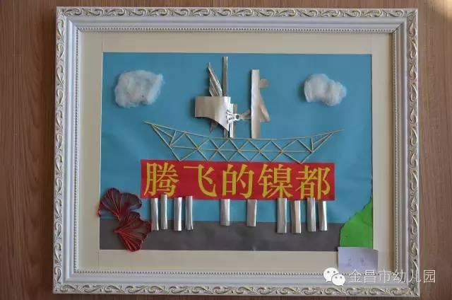 金昌市幼儿园创意手工作品展