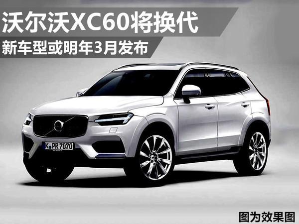沃尔沃XC60将换代 新车型或明年3月发布高清图片
