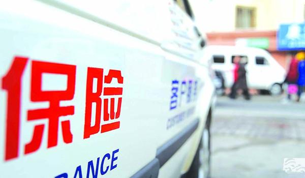 中国经营最差的10家保险公司曝光(名单)
