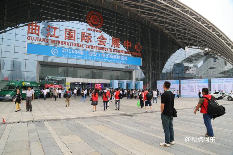 """2016西安电子商务博览会开幕  """"粗布姐""""走红全场 - 视点阿东 - 视点阿东"""