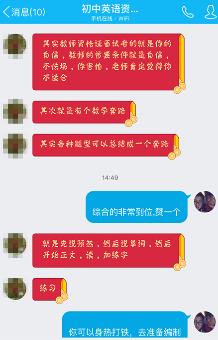 初中英语教师资格无生通过,7天面试试讲,她有问卷英语初中试卷图片