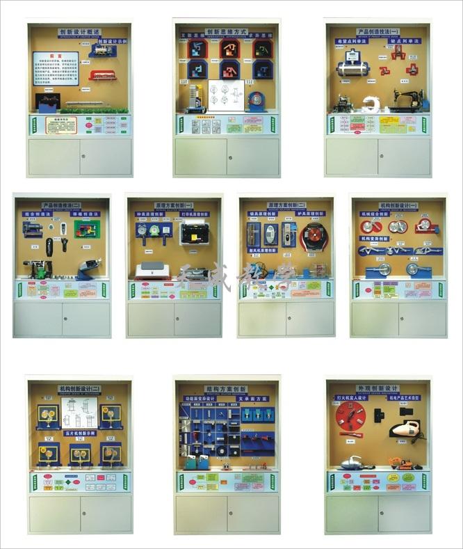 《机械创新设计》示教陈列柜图片