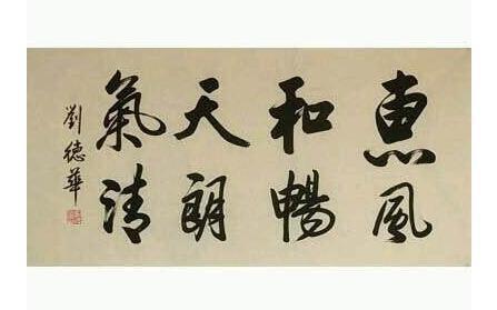 刘德华书法六张 把生活轻松过,就是人生最好享受图片