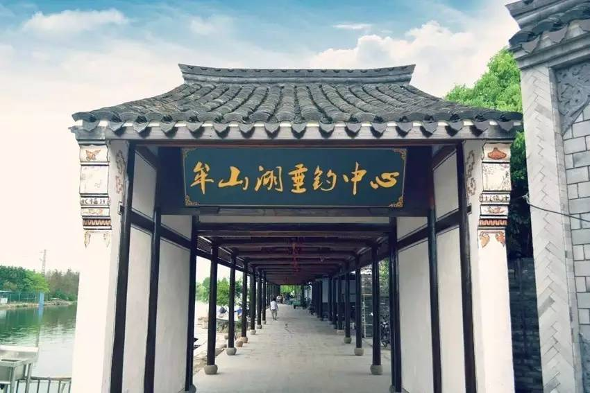 牟山湖垂钓中心九里别墅万象二手房图片