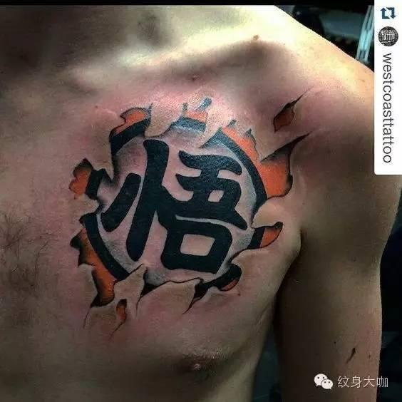 纹身素材:七龙珠