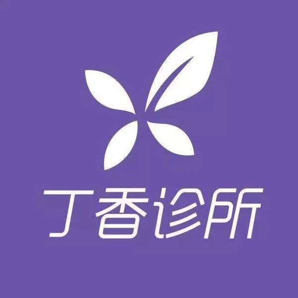 就去吻亚洲cheng人网丁香园_感谢,请问在杭州的话,这些检查可以到丁香诊所去做吗?