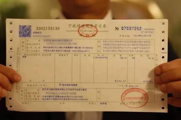 宾馆开房后发票的税号是不是就是本人的身份证号码
