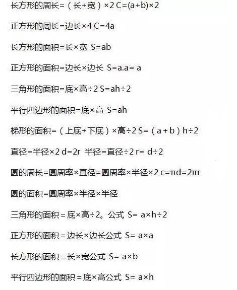 小学xy数学公式-小学数学xy的方程式|小学数学公式大全|小学有xy吗|xy公式怎么算