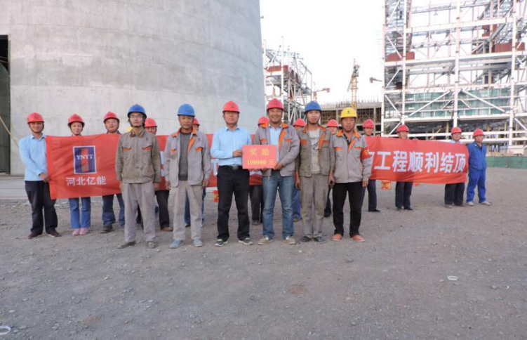 保安全,保质量,按时,优质地完成工程剩余的施工任务,为河北亿能烟塔工
