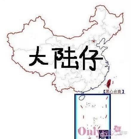 中国人眼中的中国地图