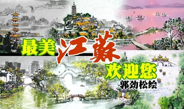 南京夫子庙,无锡太湖,苏州园林,连云港花果山,扬州瘦西湖,镇江金山寺