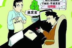 北京合生摩尔公馆诈骗经侦支队已经立案调查!!