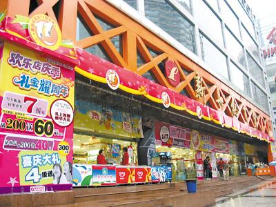 震惊 重庆新世纪百货竟被注销 各地门店由重百全面接