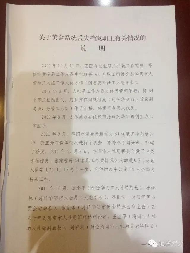 华阴:人社局丢失64名职工档案致