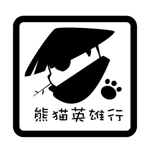 """""""熊猫英雄行""""主题logo图片"""
