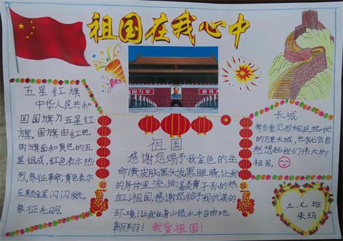 """年级七班朱玛""""祖国在我心中""""   记者看到,一幅幅精美的绘画,看上"""