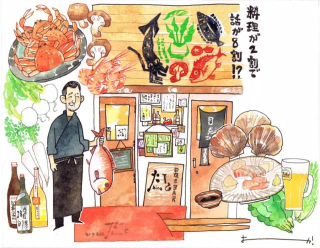 居酒屋|在日本v错过,你知道你错过了?漫画化电影图片