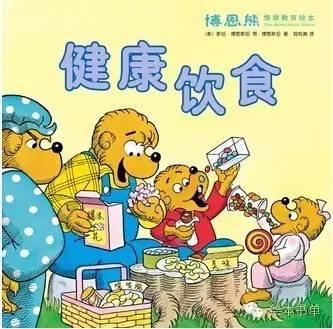 6本绘本,助孩子在这个秋天好好吃饭身体棒棒