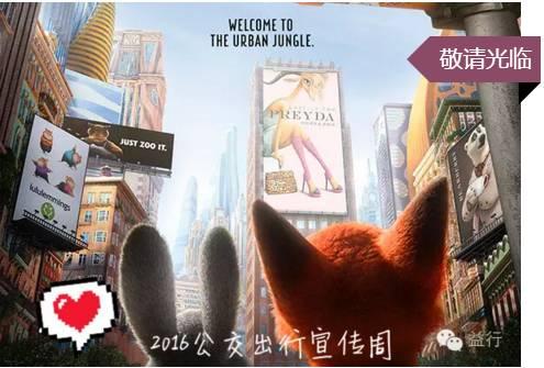 疯狂动物城电影完整版