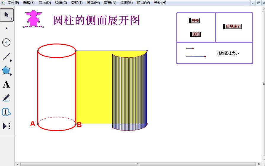 用几何画板制作圆柱的动态展开图图片