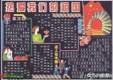 黑板报花边纹样设计1000例:国庆节黑板报如何设计?