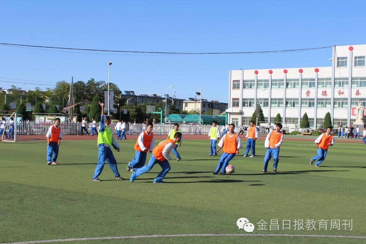 球腾飞展风采 金昌市四中新学年校园足球联赛开赛图片