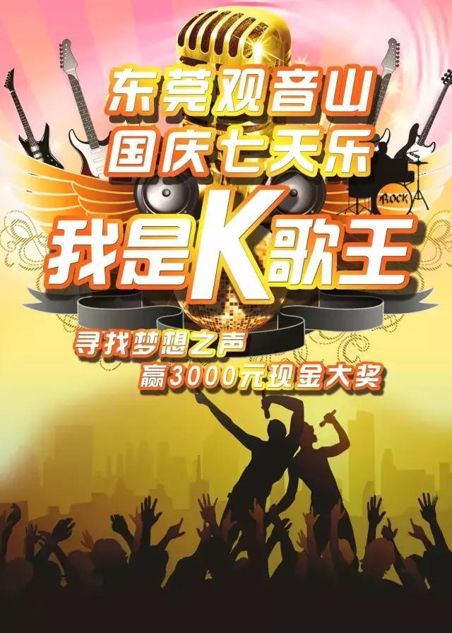 国庆七天乐·我是k歌王