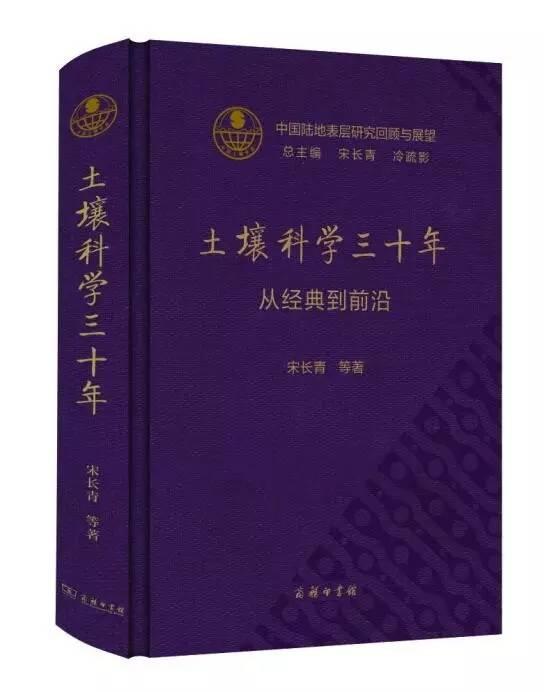 美丽中国 | 关于土壤的2本好书