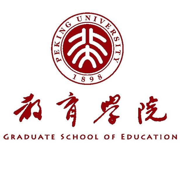 北京大学教育学院