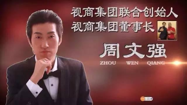 【视商】16万余粉丝围观中国梦演讲家周文强视界直播首秀!