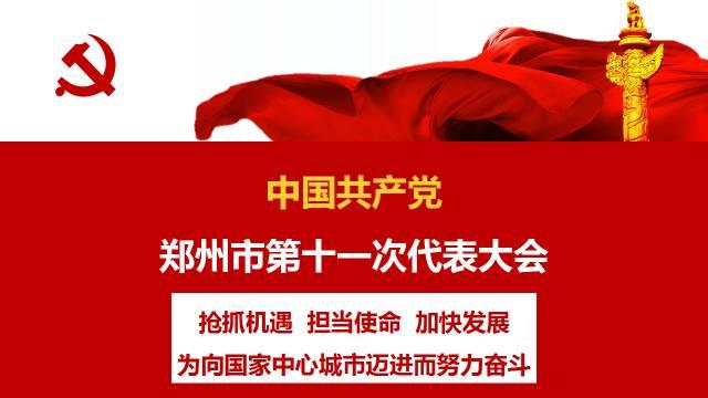 郑州市委工作会议2