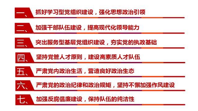 郑州市委工作会议46