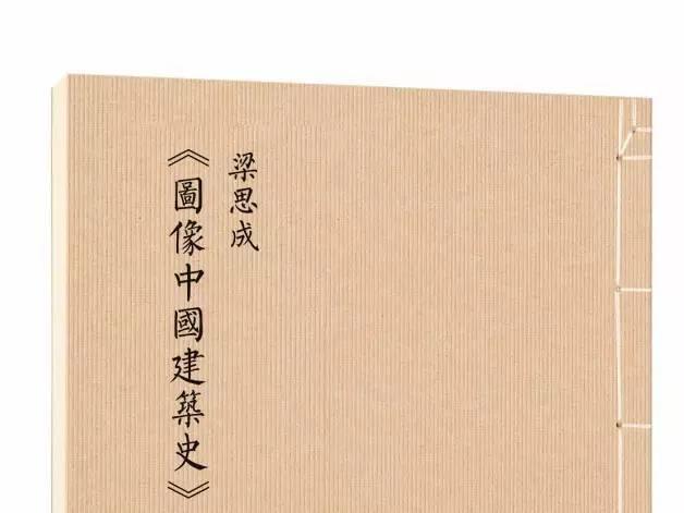 吃饱读书 | 梁思成手绘的中国建筑,超大开本,每一根柱子都看得清清