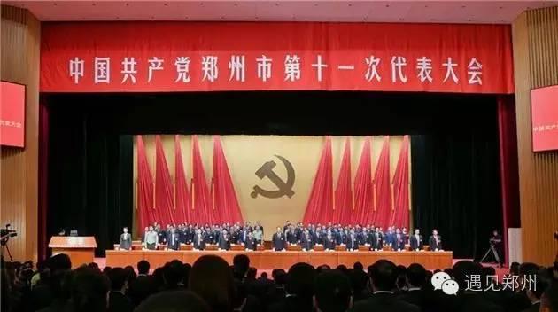 郑州市委工作会议1