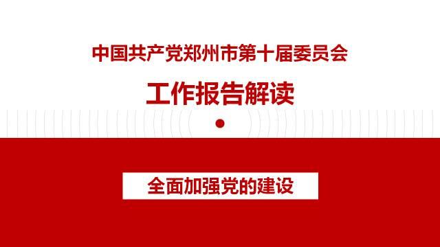郑州市委工作会议45