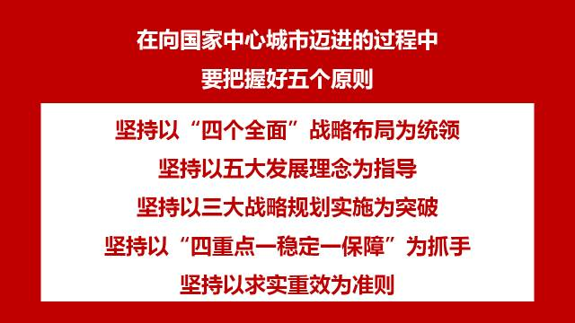 郑州市委工作会议8