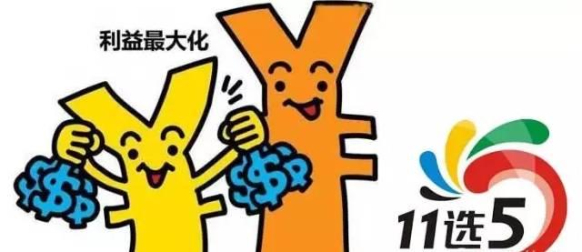 【小彩秘籍】秋高气爽,去买注体彩高频'11选5'啊?